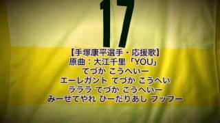 【柏レイソル】手塚康平選手応援歌(2017.05.27公開暫定版) thumbnail