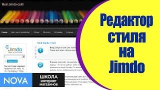☛ Редактор стиля сайта на Jimdo. Как пользоваться редактором стиля на конструкторе сайтов Jimdo?
