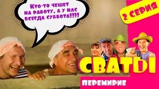 Сериал Сваты 1 й сезон 2 я серия Веселая комедия для семьи Домик в деревне Кучугуры