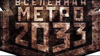 УЖАСЫ МЕТРО Metro: Metro ВСЕЛЕННАЯ МЕТРО РАССКАЗ (ПИТЕР)
