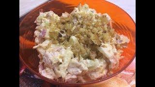 Салат на Праздничный стол с сельдереем. Очень вкусный и простой рецепт салата.