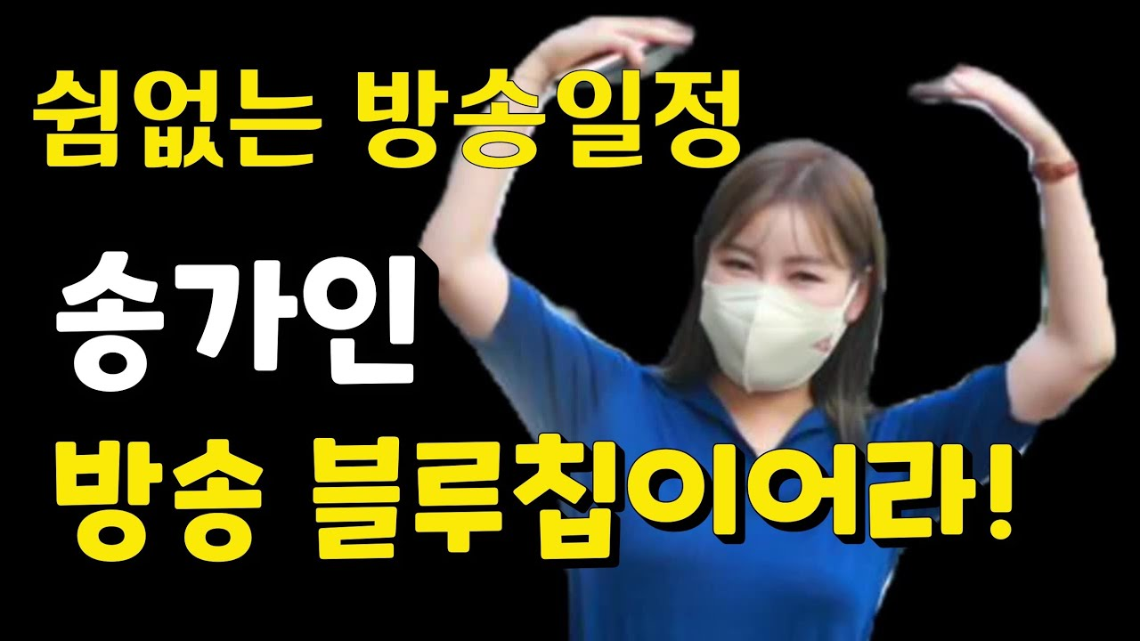 #송가인 방송 블루칩이어라!  KBS '열린음악회' 방송 녹화  참석 210914♥ Song Gain K-Trot POP Star 트로트닷컴