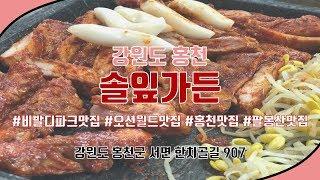 [비발디파크 맛집/오션월드맛집 추천] 홍천 비발디파크 …