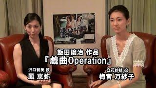 『戯曲オペレーション』鳳恵弥&梅宮万紗子 インタビュー 梅宮万紗子 動画 2