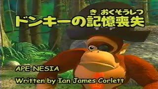 Donkī no kioku sōshitsu Donkey's Amnesia.