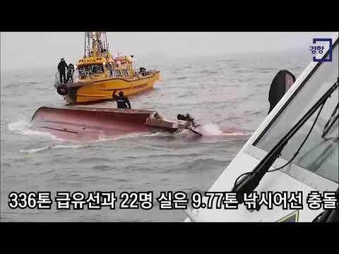 [경향신문] '낚시배 전복' 구조 영상