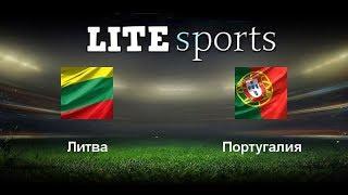 Литва - Португалия Прямая Трансляция. Отбор на Евро 2020