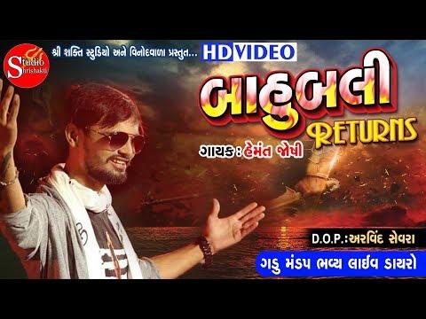 HEMANT JOSHI ||  Bahubali Kaun Hain Voh ||  Gadu Mandap ||Shri Shakti Studio-9274848448