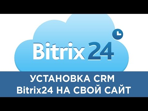 Установка CRM битрикс24 на свой сайт