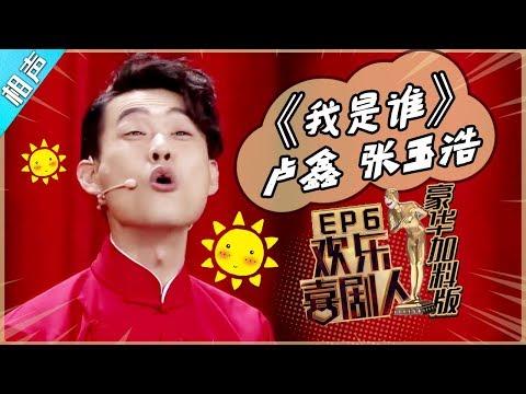 【完整版】卢鑫 张玉浩《相声―我是谁》―《欢乐喜剧人4》豪华版第6期【东方卫视官方高清】
