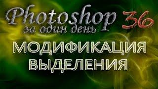 МОДИФИКАЦИЯ ВЫДЕЛЕНИЯ - Photoshop (Фотошоп) за один день! - Урок 36