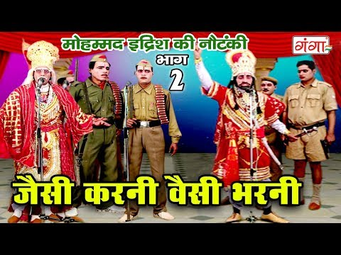 जैसी करनी वैसी भरनी (भाग -2) - Bhojpuri Nautanki | Bhojpuri Nach Programme