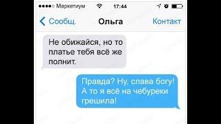 СМС-приколы: Подруги плохого не напишут!