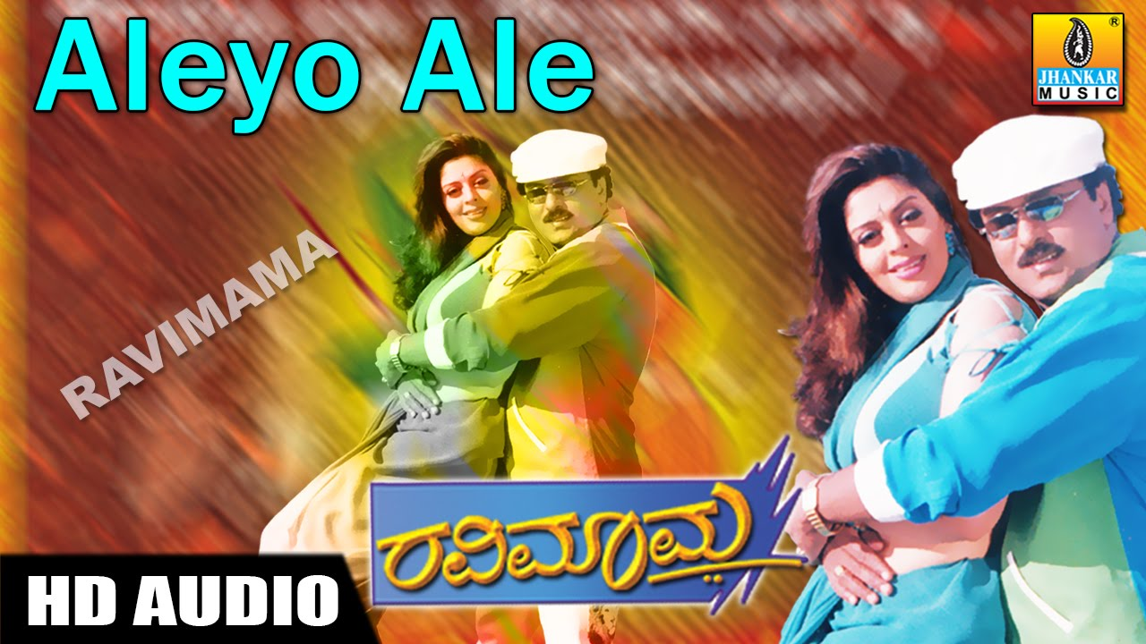 Aleyo Ale Song Lyrics -  Ravimaama| S.P.Balasubramanyam,Chitra|Selflyrics