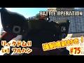 【リックドムⅡ】ドムトロの上位互換?! ガンダムバトルオペレーションPart75