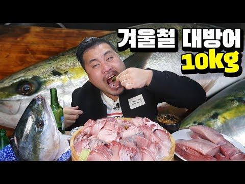겨울별미 국산 자연산 10Kg 대방어에 소주한잔 해봤습니다 Eatingshow Mukbang