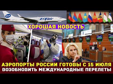 Аэропорты России готовы возобновить международные перелёты