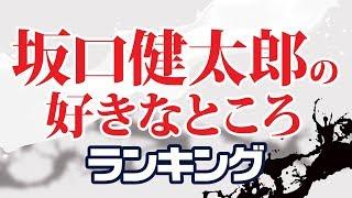 イノセンス冤罪弁護士 で高評価! #坂口健太郎 さんの一番の魅力は? □...