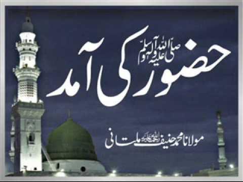 Maulana Qari Haneef Multani - Huzoor Sallallaho Alyhi Wasallam Ki Amad