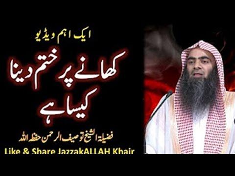 Khane Par Khatam Dena Kaisa Hai By Syed Tauseef Ur Rehman all muslims must watch please