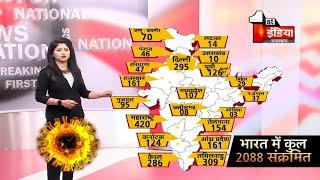 Covid-19: भारत मे 2088 हुए Corona पॉजिटिव, देखिए किस राज्य में कितने पॉजिटिव | 3 April 2020