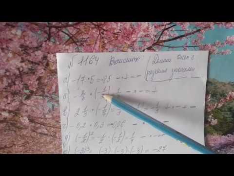 1164 математика 6 класс. Умножение чисел с разными знаками примеры.