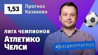 Прогноз и ставка Ильи Казакова: «Атлетико» — «Челси»