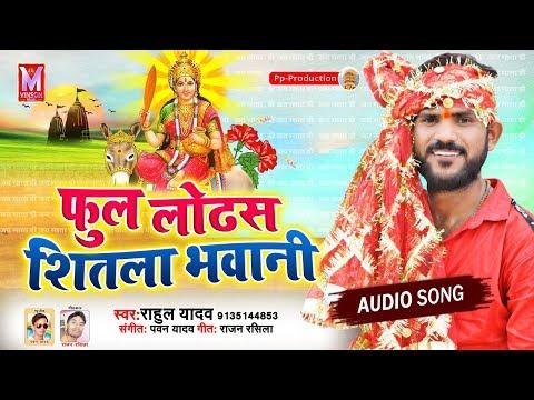 आ गया घर-घर बजने वाला देवीगीत RAHUL YADAV - AUDIO SONG 2019 PHUL LODHAS SITLA BHAWANI-NAWRATRI SONG