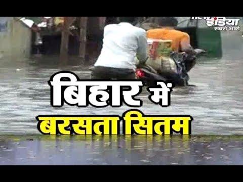 नेपाल ने डुबो दिया बिहार को, करीब 10 लाख की आबादी प्रभावित