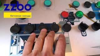 Обучающее видео пр пусконаладке бетонного завода ФЛАГМАН в г. Чегдомын(, 2015-12-01T10:29:10.000Z)
