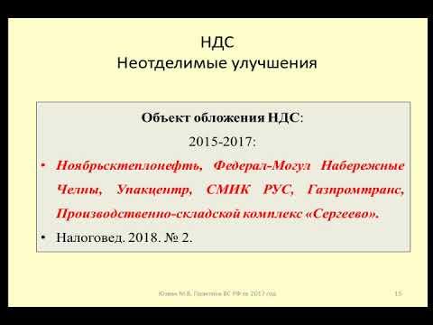 НДС при передаче неотделимых улучшений / VAT on the transfer of inseparable improvements