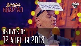 Вечерний Квартал 12.04. 2013 | полный выпуск
