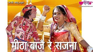 Meetha Baje Re Sajana | New Rajasthan Marriage Song | Hit Marwadi Dance Song 2017