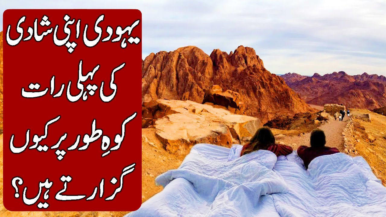 Interesting Facts About Mount Sinai (Koh e Toor / Jabal Musa) Hindi & Urdu!