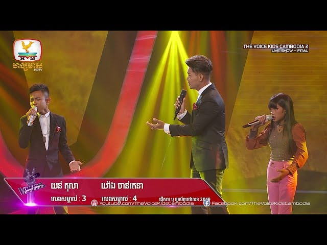 Team Sovath - ថ្ងៃបាក់រសៀល (Live Show Final | The Voice Kids Cambodia Season 2)