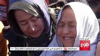 LEMAR NEWS 13 November 2018 /۱۳۹۷ د لمر خبرونه د لړم ۲۲ نیته
