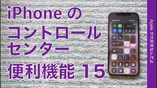 なんやかんやで便利!進化し続けるiPhoneのコントロールセンターの機能15選・iOS 14