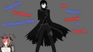 Аниме обзор/Anime review -  Темнее чёрного/Darker than Black.