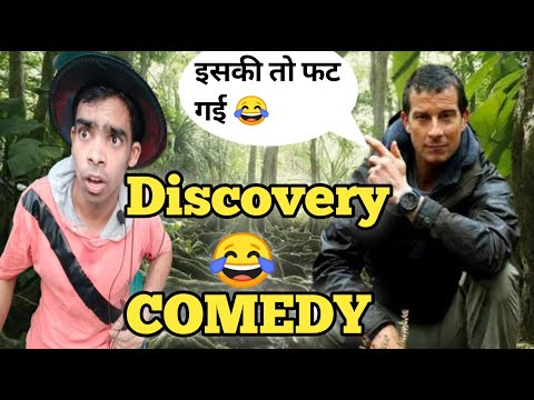 DISCOVERY COMEDY VIDEO || DISCOVERY VIDEO || VIDEO By COMEDY