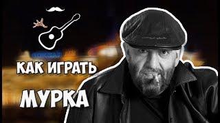 МУРКА - МИХАИЛ ГУЛЬКО - ШУФУТИНСКИЙ (аккорды на гитаре) Играй, как Бенедикт! Выпуск №80(Разбор на гитаре песни