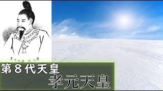【ゆっくり歴史解説】天皇125代:8代目「孝元天皇」