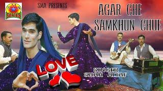 #TopHit #2021songs / Agar Che Samkhun Chue / Singer Shah Altaf