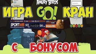 BirdsGO Faucet (Bitcoin Game) - Полный обзор.