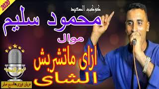 محمود سليم  كوكب الصعيد اغنية اشرب شاى