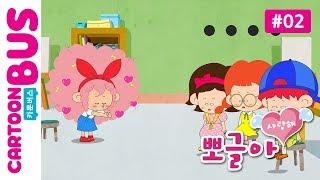 [뽀글아 사랑해] 02화 안녕! 뽀글이와 친구들   카툰버스(Cartoonbus)