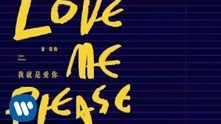 蕭敬騰 Jam Hsiao - 我就是愛你 Love Me,Please (華納official 官方完整音檔)