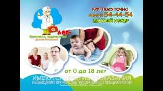 Неврология - клиника детских ЛОР-болезней(, 2014-11-13T11:18:57.000Z)