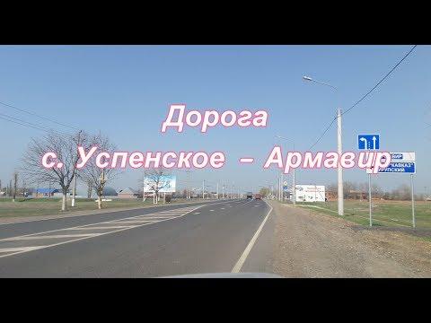 Дорога Успенское-Армавир. Коноково, Марьино, Вольное. 2020