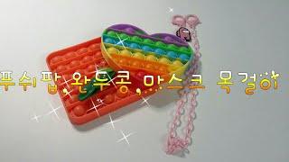 푸쉬팝,완두콩,어몽어그 마스크 목걸이 개봉