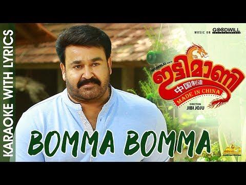 Ittymaani Made In China   Bomma Bomma Karaoke With Lyrics   Mohanlal   4 Musics   M G Sreekumar